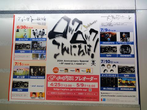 JR西日本 駅ポスター 京都線・神戸線新快速8駅ハーフセット