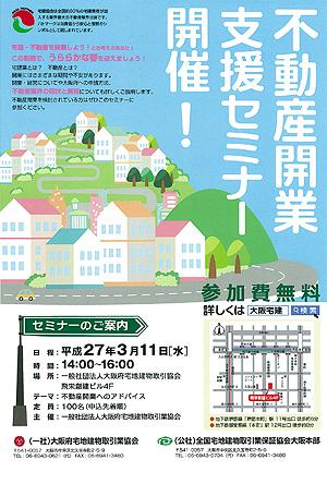 大阪府宅地建物取引業協会 ポスター 不動産開業セミナー