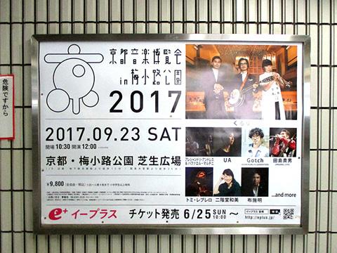 阪急 駅ポスター 単貼 茨木市駅