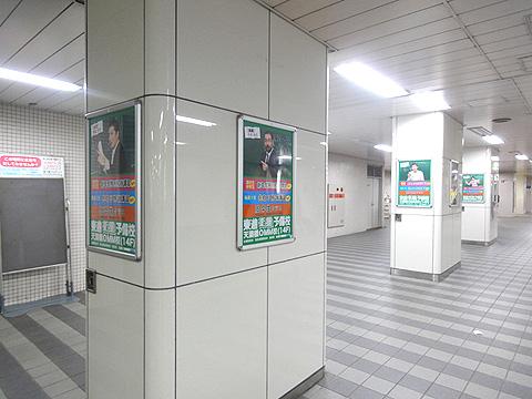 大阪地下鉄 天満橋駅 駅ポスター 天満橋集中貼