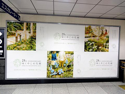 JR西日本 大阪駅 駅貼ポスター
