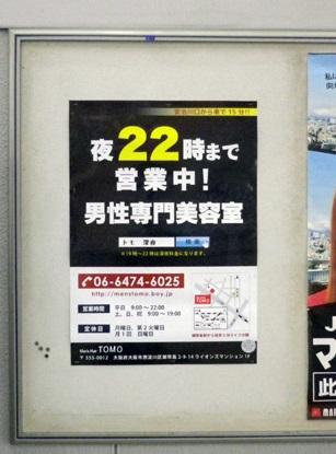 JR_安治川口駅_駅貼_20150105_1.jpg