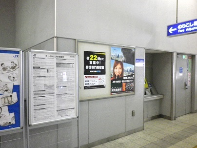 JR_安治川口駅_駅貼_20150105_3.jpg