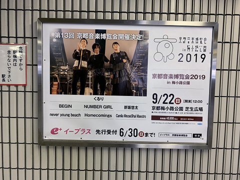 _京都音楽博覧会_茨木3.jpg
