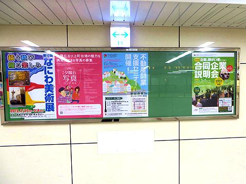 大阪地下鉄 駅貼ポスター 普通枠B2企画