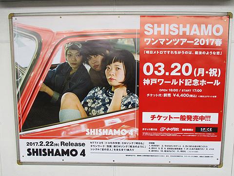 阪急 駅貼ポスター 学園セットハーフ