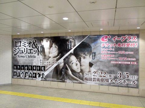 阪急 梅田駅 駅ポスター クランクウォール