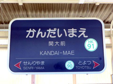 阪急 関大駅前