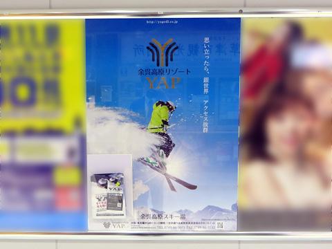 JR西日本 駅貼ポスター ポケットプラス 草津駅