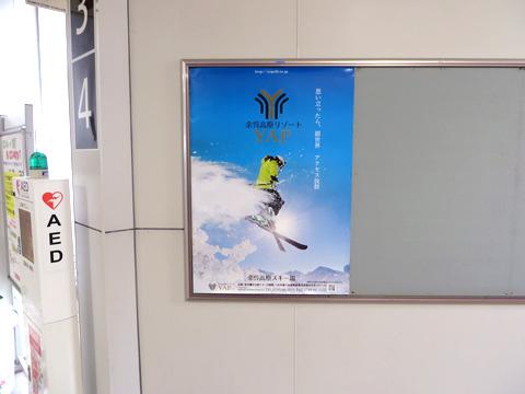 JR西日本 駅貼ポスター 南草津駅