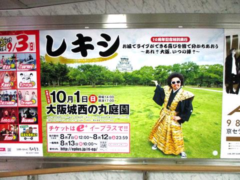 JR西日本 駅ポスター 環状線17駅セット 1