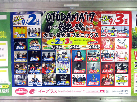 JR西日本 駅ポスター 環状線17駅セット 2