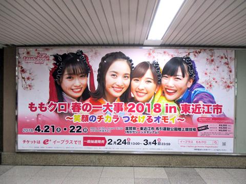 JR西日本 駅貼ポスター 大阪駅中央中二階北ジャンボセット