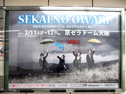 大阪地下鉄 駅貼ポスター 梅田駅