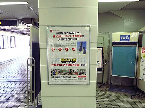 OsakaMetro 臨時ポスター 中央線弁天町駅