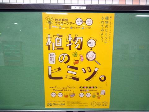 大阪地下鉄・駅貼ポスター・普通枠B2