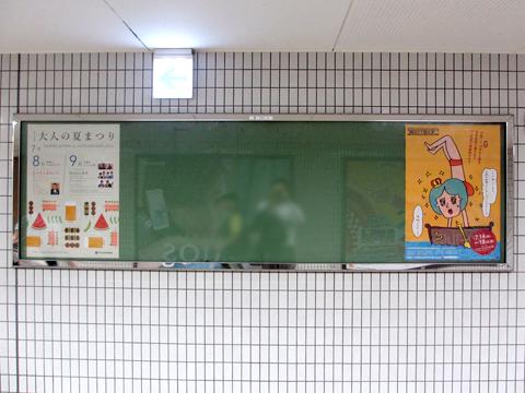 大阪地下鉄 駅貼ポスター 本町駅
