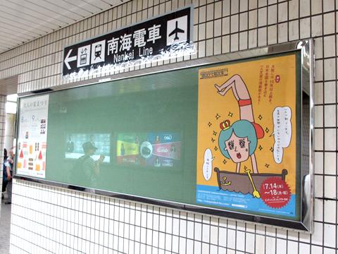 大阪地下鉄 駅貼ポスター なんば駅